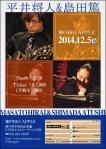 hirai duo_20141205