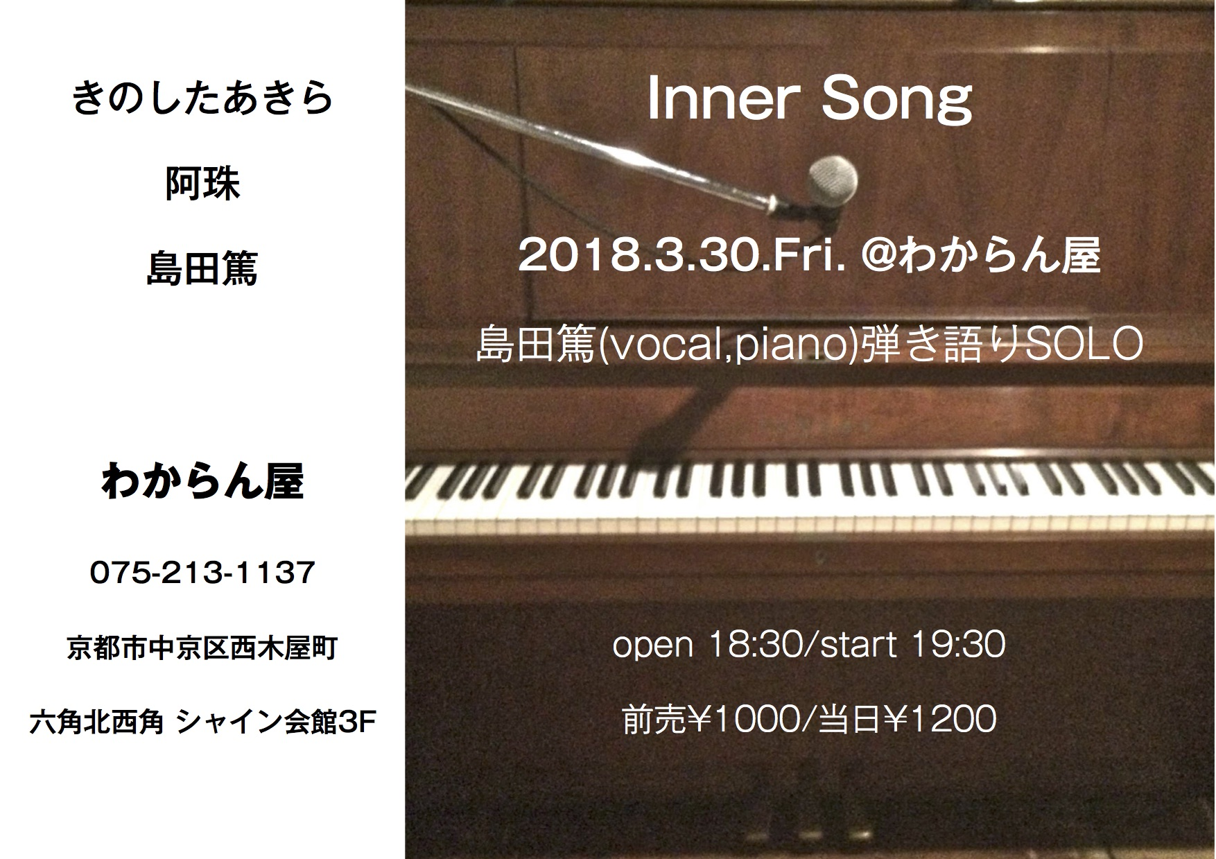 InnerSong20180330
