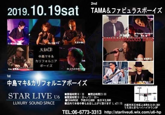 tamachan20191019